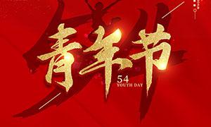 54青年节主题活动海报PSD素材