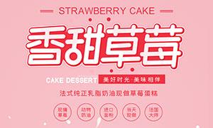 西式草莓甜品海报设计PSD源文件