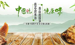 淘宝笋干促销海报设计PSD素材