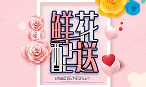 鲜花配送宣传海报设计PSD素材