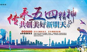 五四青年节宣传海报设计PSD模板