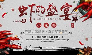 麻辣小龙虾美味宣传海报PSD素材