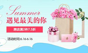 淘宝鲜花店促销海报设计PSD素材
