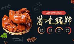淘宝酱香猪蹄全屏海报设计PSD素材