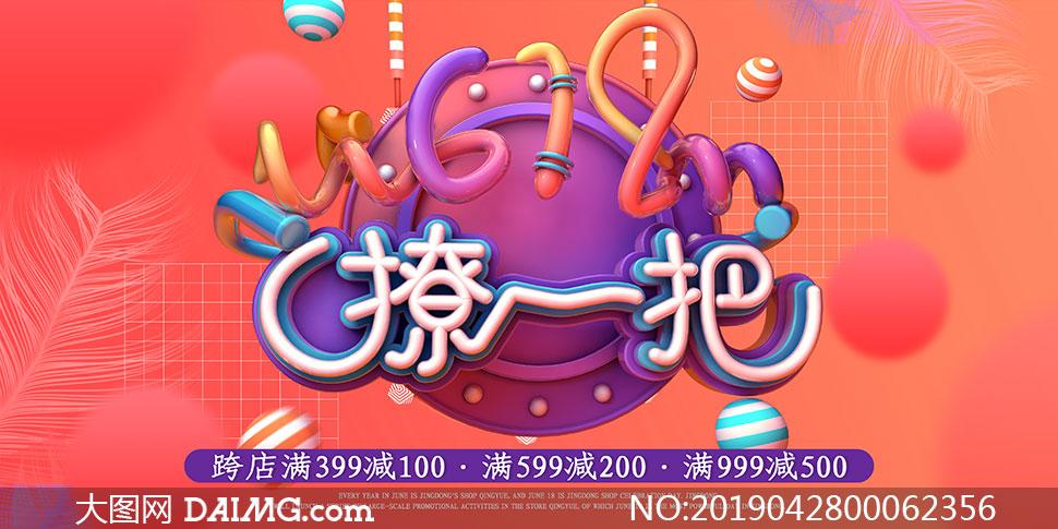 618跨店满减活动海报PSD源文件
