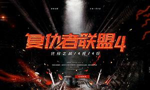 复仇者联盟4电影宣传海报PSD素材