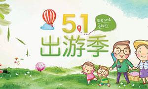 51出游季旅游宣传海报设计PSD素材