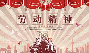 劳动精神主题海报设计PSD源文件