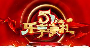 51乐享好礼活动海报设计PSD源文件