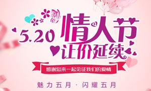 520情人节促销海报设计矢量素材