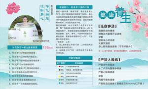 中医养生宣传画设计模板矢量素材