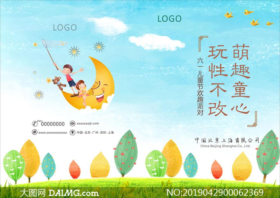 61儿童节活动派对海报设计矢量素材