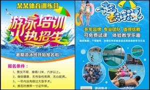 游泳培训招生宣传单页设计矢量素材