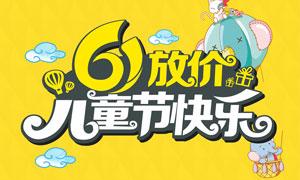 61儿童节快乐宣传单设计矢量素材
