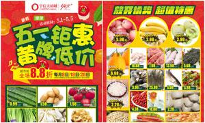 超市生鲜51活动DM单设计矢量素材