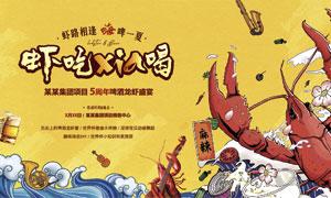 夏季啤酒龙虾节宣传海报矢量素材