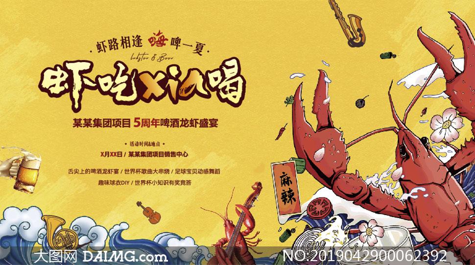 夏季啤酒龍蝦節宣傳海報矢量素材