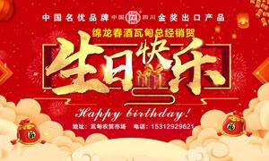 生日快乐祝寿海报设计矢量素材