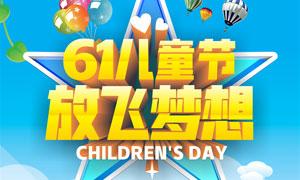 庆祝61儿童节海报设计矢量素材
