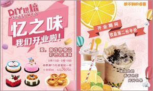 奶茶店开业DM宣传单设计矢量素材