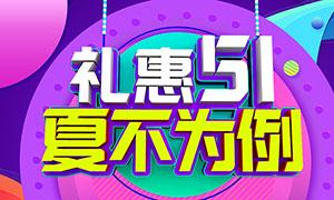 淘宝51劳动节活动海报设计PSD素材
