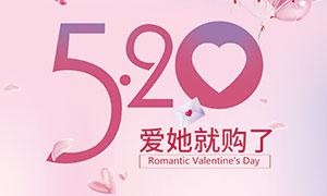 520商场购物促销海报PSD源文件