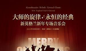 专场音乐会宣传海报设计PSD素材