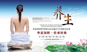 中医文化养生宣传海报设计PSD素材