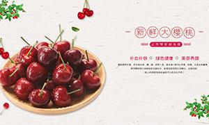 新鲜樱桃水果促销海报PSD素材