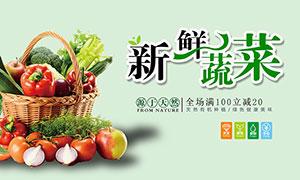 天然新鲜蔬菜促销海报PSD素材