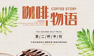 咖啡物语饮品店宣传海报PSD素材