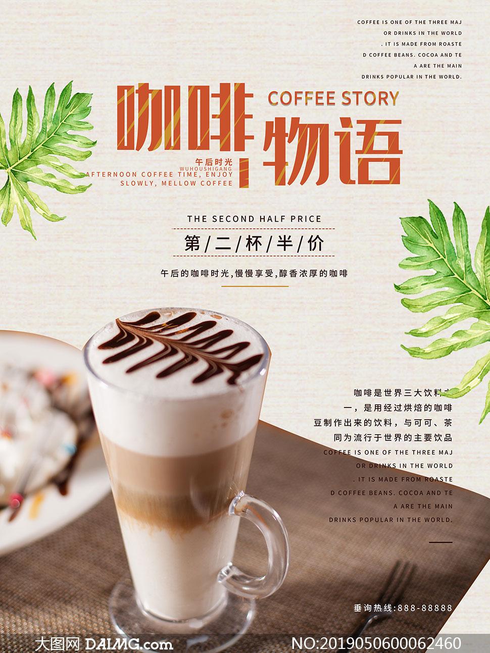 淘宝充值网店宣传�_咖啡物语饮品店宣传海报PSD素材_大图网图片素材