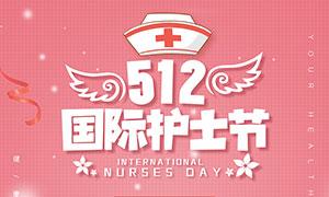 512国际护士节宣传海报PSD素材