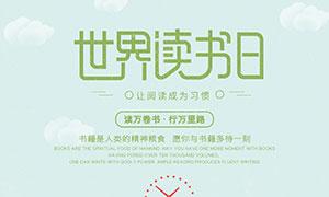 世界读书日简洁主题海报PSD素材