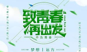 致青春毕业旅行季宣传海报PSD素材