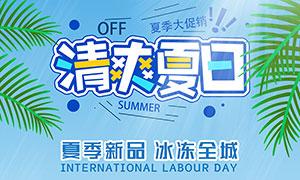 清爽夏日促销海报设计PSD分层素材