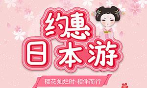 日本旅游宣传海报PSD源文件