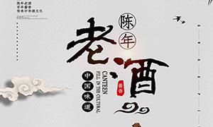 陈年老酒宣传海报设计PSD素材