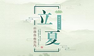 中国传统立夏节气海报设计PSD源文件