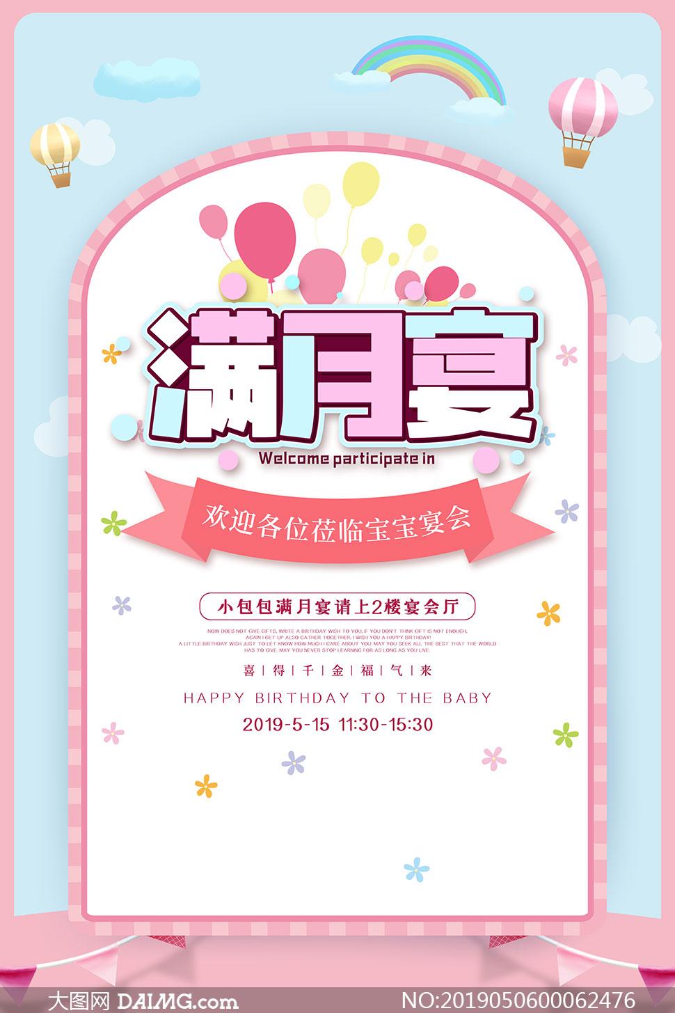 宝宝满月宴宣传海报设计PSD模板