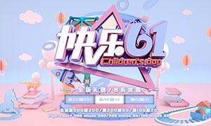 快乐儿童节活动海报设计PSD素材