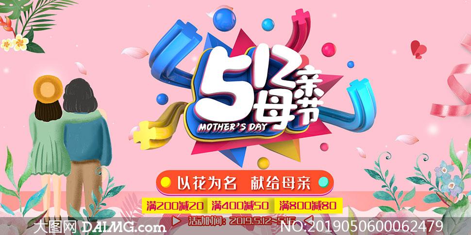 512母亲节活动海报设计PSD素材