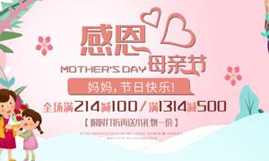感恩母亲节促销海报设计PSD模板