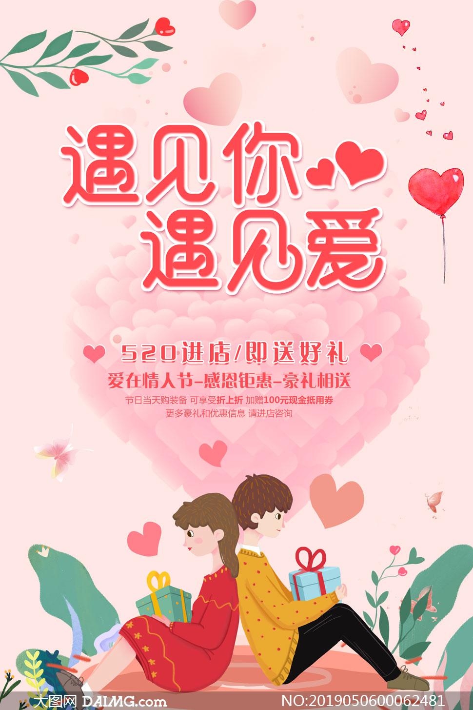 520店铺促销海报设计PSD源文件