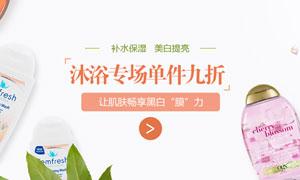 淘宝沐浴专场全屏促销海报PSD素材