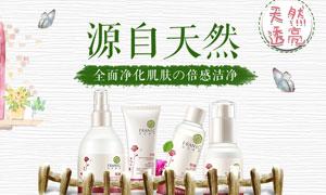 淘宝天然护肤品海报设计PSD素材