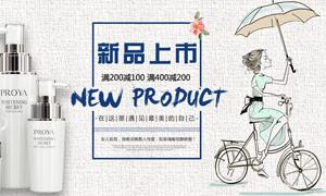 淘宝护肤用品新品促销海报PSD素材