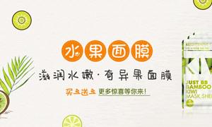 淘宝水果面膜促销海报设计PSD素材