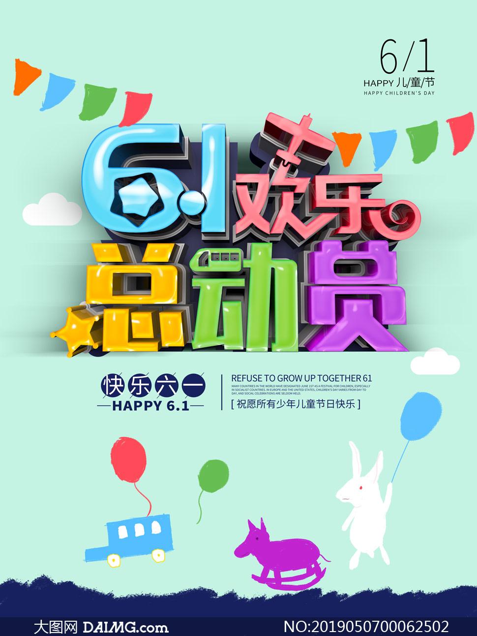 61欢乐总动员海报设计PSD源文件
