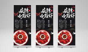 麻辣小龙虾美食展架设计PSD素材